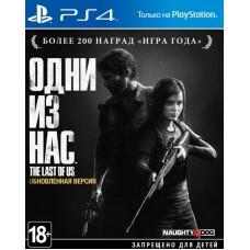 Одни из нас. Обновлённая версия (PS4)