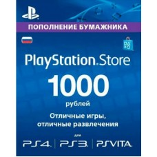 PlayStation Store 1000 рублей (PS4 / PS3 / PS Vita / PSP)