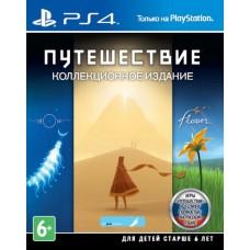 Путешествие (PS4)