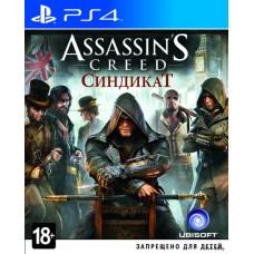 Assassins Creed: Синдикат. Специальноеиздание